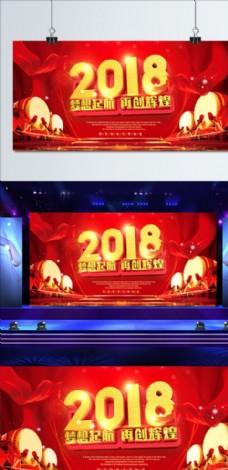 2018年新年海报
