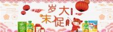 岁末商品大促销banner设计