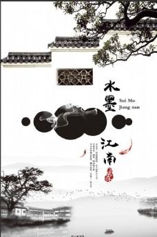 中式地产海报广告