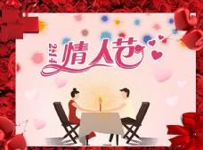 情人节餐厅海报