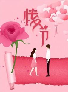 情人节鲜花店宣传海报