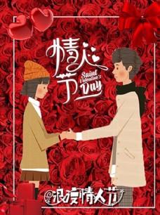 情人节餐柜张贴海报