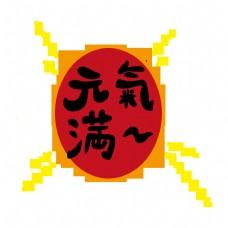春节艺术字元气满满圆形边框
