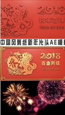 中国风剪纸新年片头AE模板