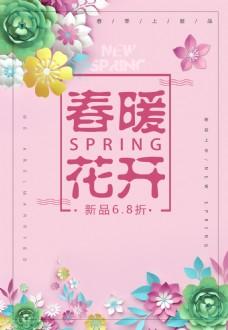 唯美春暖花开春季海报背景设计