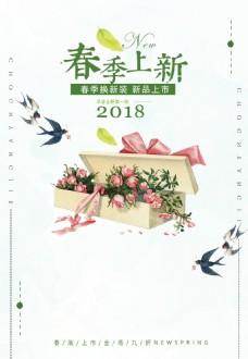 2018春季新品上市海报背景设计