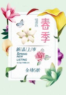 简约春季新品上市海报背景设计