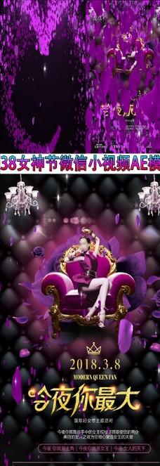 38妇女节微信小视频AE模板