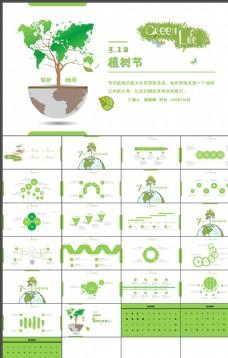 植树节PPT