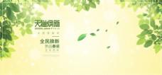 小清新春季新品上市海报背景设计