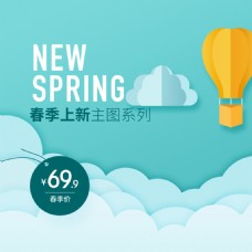 精美春季新品上市海报背景设计
