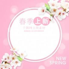 春季新品上市海报背景设计