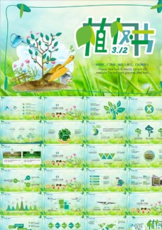 绿色环保公益植树节造林PPT