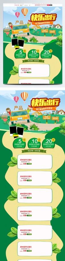 绿色清新出游季出行踏青旅游淘宝海报