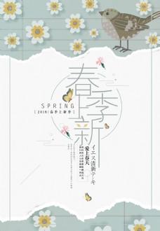 春季新品海报背景设计
