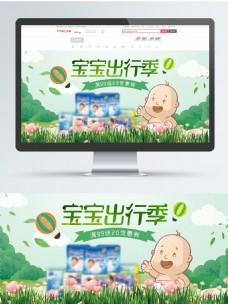 电商淘宝宝宝出行季绿色卡通风淘宝海报