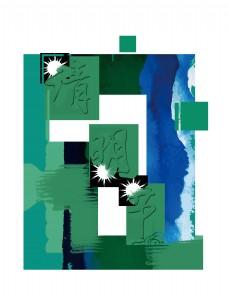绿色清明节艺术字