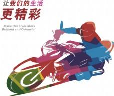 多彩摩托cdr插画源文件
