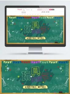 天猫玩具节校园风绿色海报模板