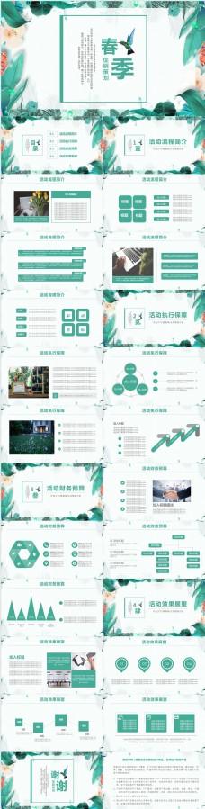 绿色小清新春季活动营销策划PPT模板