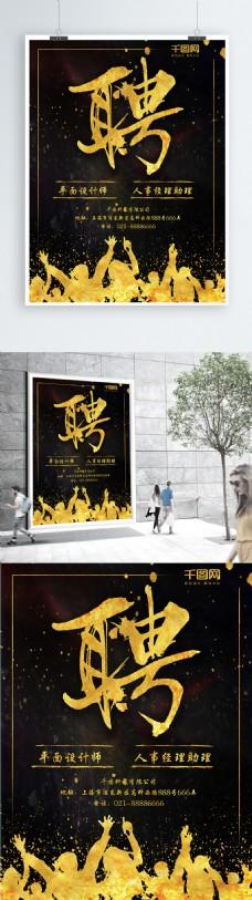 金色大气企业招聘海报设计