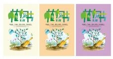 植树节节日海报