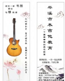 书签  水墨 中国风  琴