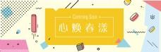 心焕春漾卡通淘宝海报