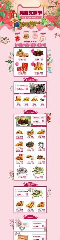 女神节零食淘宝首页模板